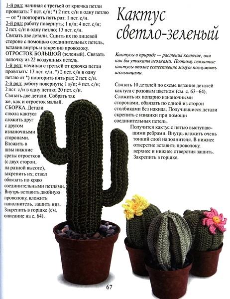 Часть 21 - вязаные кактусы,